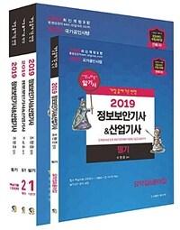 2019 정보보안기사 산업기사 필기 + 핵심기출 1200제 - 전4권