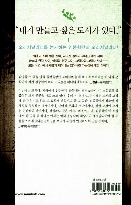 일층, 지하 일층 : 김중혁 소설