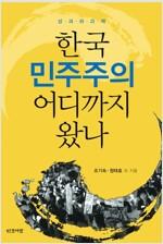 [중고] 한국 민주주의 어디까지 왔나