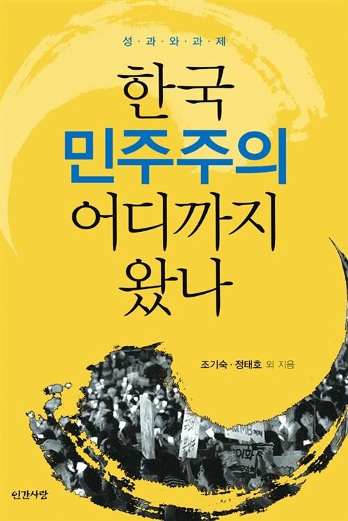 한국 민주주의 어디까지 왔나