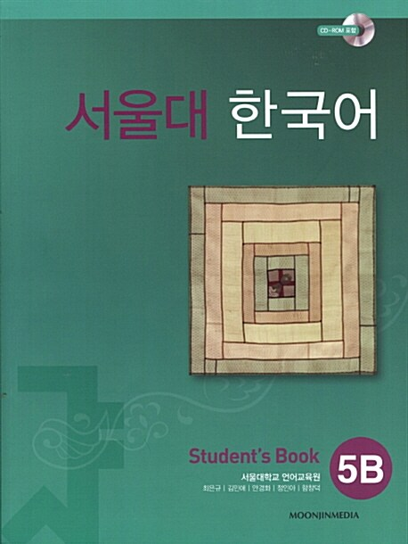 서울대 한국어 5B : Students Book with CD-Rom (Book + CD-ROM 1장)
