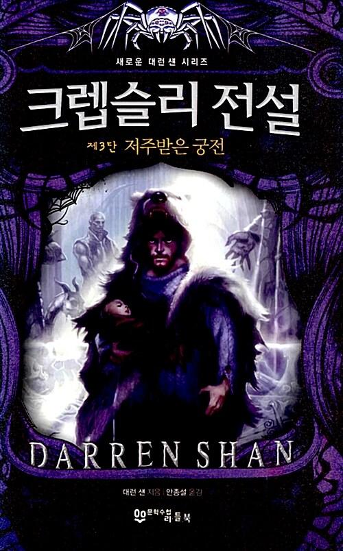 크렙슬리 전설 3 : 저주받은 궁전
