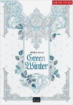 [세트] [BL] 그린 윈터(Green Winter) (총2권/완결)