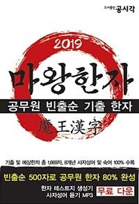 2019 마왕한자 : 공무원 빈출순 기출 한자