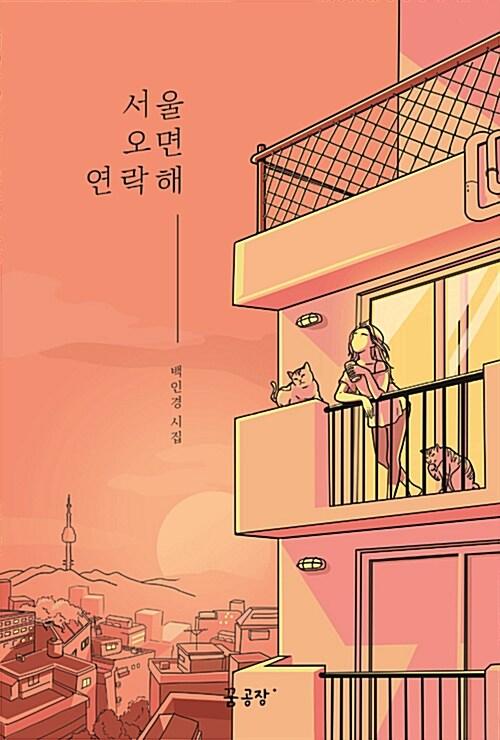 서울 오면 연락해