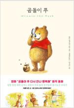 곰돌이 푸 : winnie-the-pooh