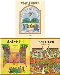 브라이언 와일드스미스의 성경그림책 세트 - 전3권