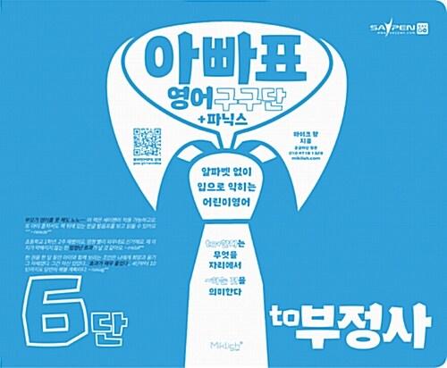 아빠표 영어 구구단 + 파닉스 6단 : to부정사