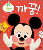 디즈니 베이비 팝업북 : 까꿍!