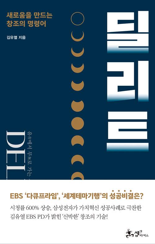 [중고] 딜리트