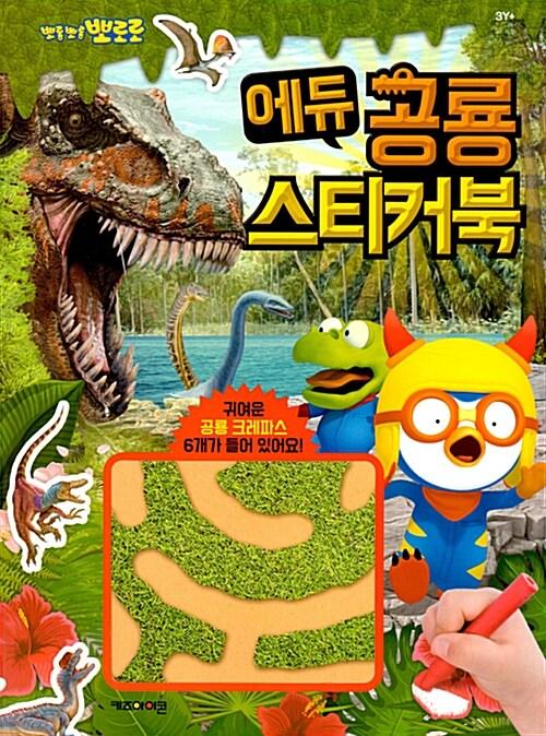 뽀로로 에듀 공룡 스티커북