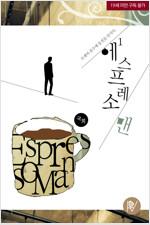 [세트] 에스프레소 맨(Espresso Man) (총2권/완결)