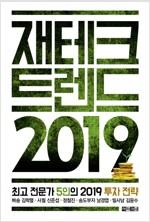 재테크 트렌드 2019 : 최고 전문가 5인의 2019 투자 전략