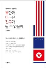 북한과 미국은 친구가 될 수 있을까