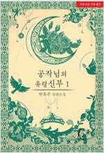 [세트] 공작님의 유령신부 (총2권/완결)