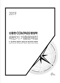 2019 신용한 Compass 행정학 하반기 기출문제집