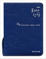 [큐트 네이비] 개역개정 포커스성경 새찬송가 - 초미니.합본.색인