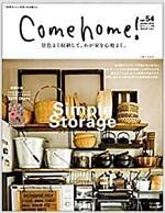 Come home!  vol.54 (私のカントリ-別冊)
