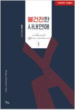 [세트] 불건전한 사내연애 (외전 포함) (총3권/완결)