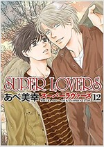 SUPER LOVERS 第12卷 (あすかコミックスCL-DX)