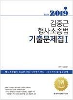 2019 ACL 김중근 형사소송법 기출문제집