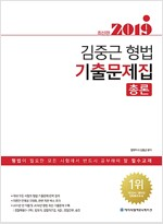 2019 ACL 김중근 형법 기출문제집 - 전3권
