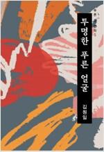 투명한 푸른 얼굴 : 에브리북 짧은소설 0112