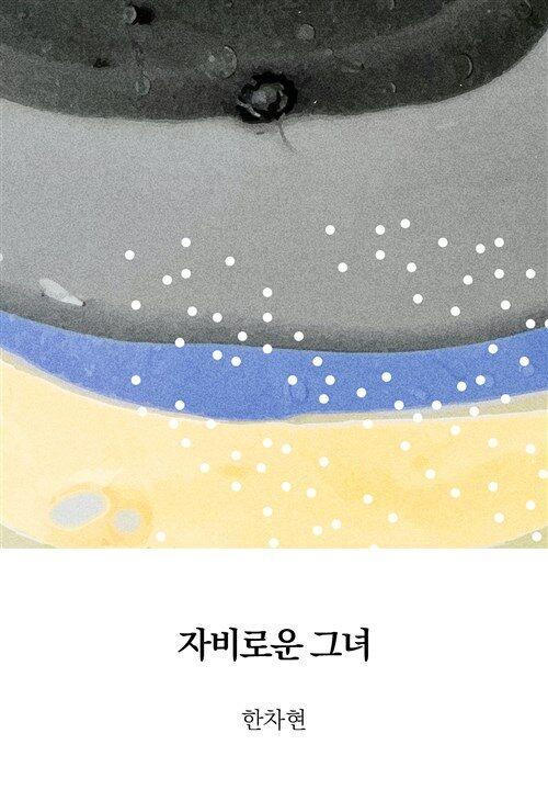 자비로운 그녀 : 에브리북 짧은소설 0182