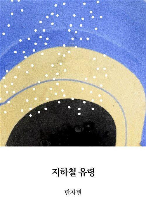 지하철 유령 : 에브리북 짧은소설 0183