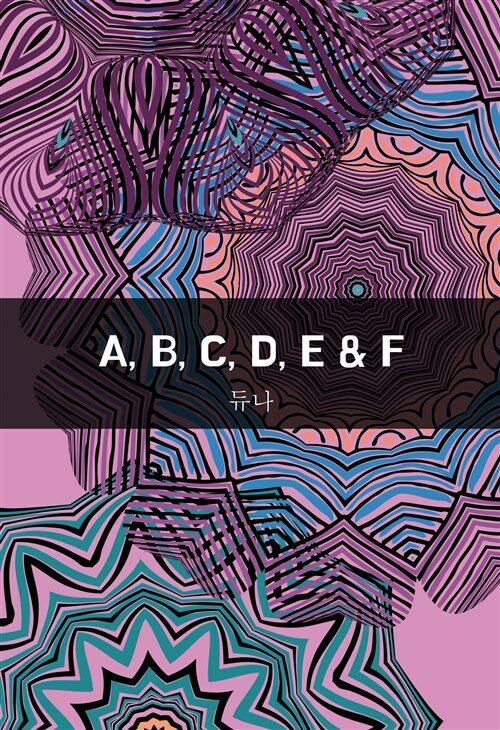 A, B, C, D, E & F : 에브리북 짧은소설 0123