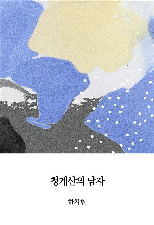 청계산의 남자 : 에브리북 짧은소설 0185