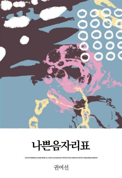 나쁜음자리표 : 에브리북 짧은소설 0094