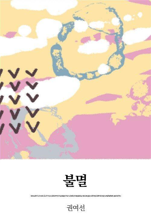불멸 : 에브리북 짧은소설 0096