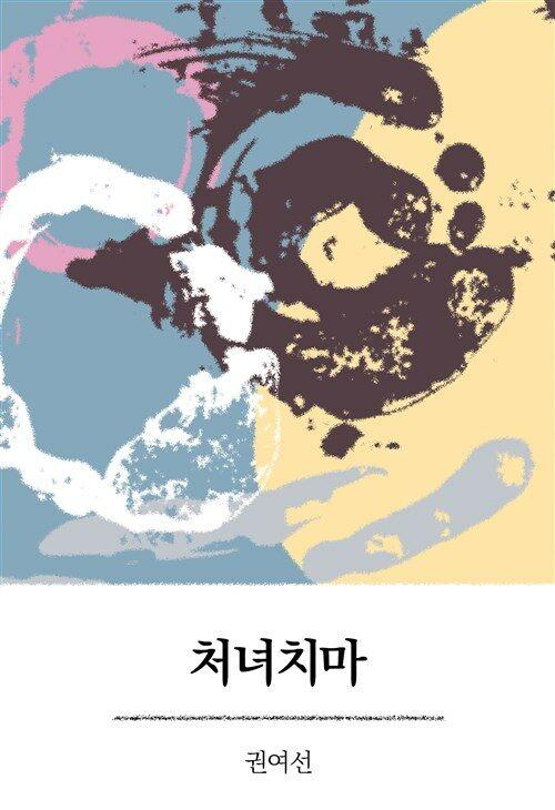 처녀치마 : 에브리북 짧은소설 0098