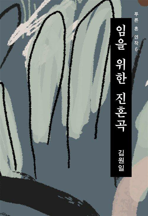 임을 위한 진혼곡 : 에브리북 짧은소설 0113