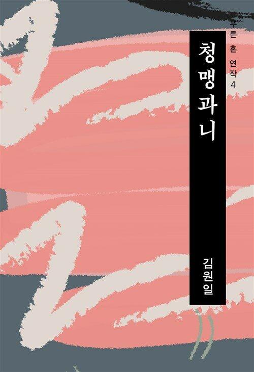 청맹과니 : 에브리북 짧은소설 0111