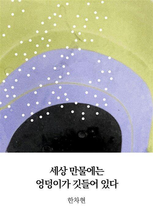 세상 만물에는 엉덩이가 깃들어 있다 : 에브리북 짧은소설 0173