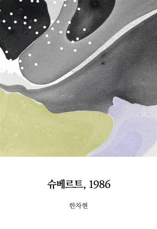 슈베르트, 1986 : 에브리북 짧은소설 0174