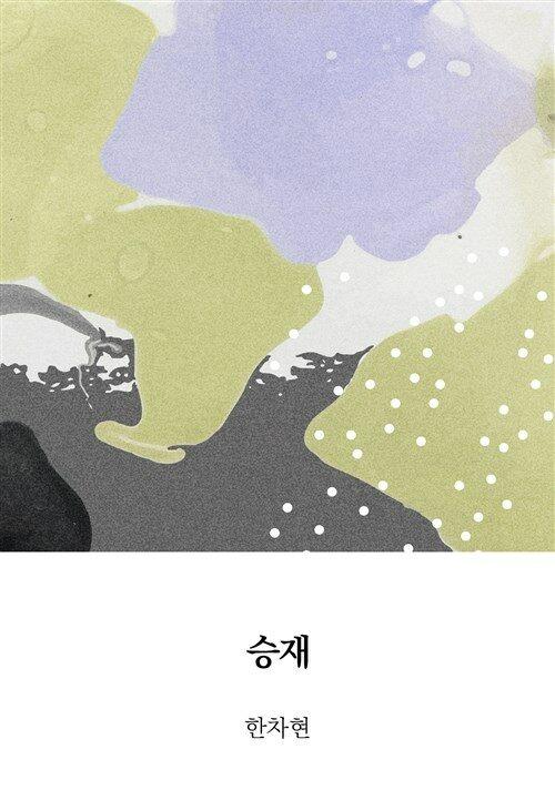 승재 : 에브리북 짧은소설 0175