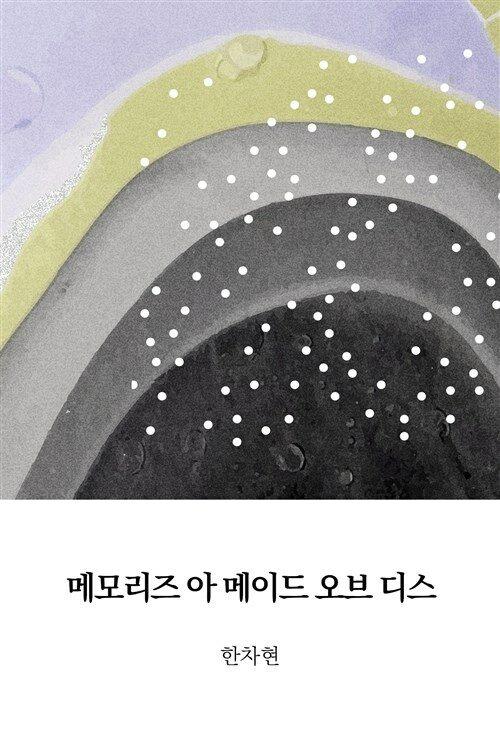메모리즈 아 메이드 오브 디스 : 에브리북 짧은소설 0171