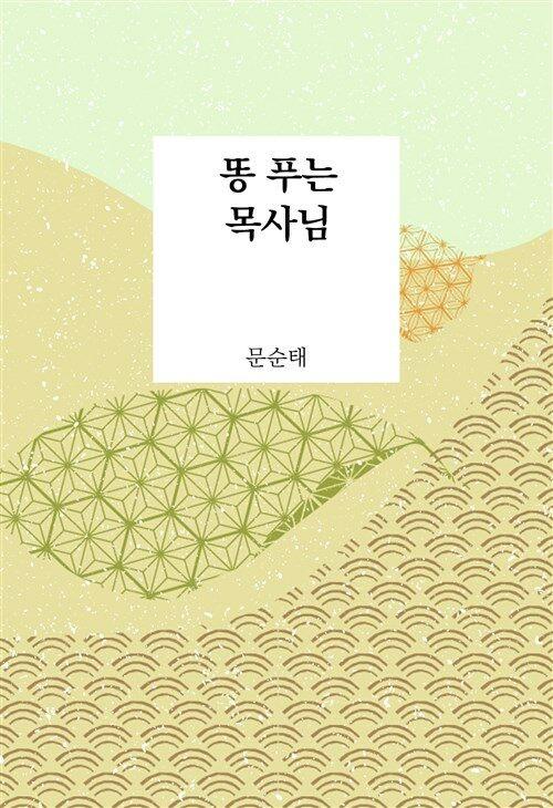 똥 푸는 목사님 : 에브리북 짧은소설 0143