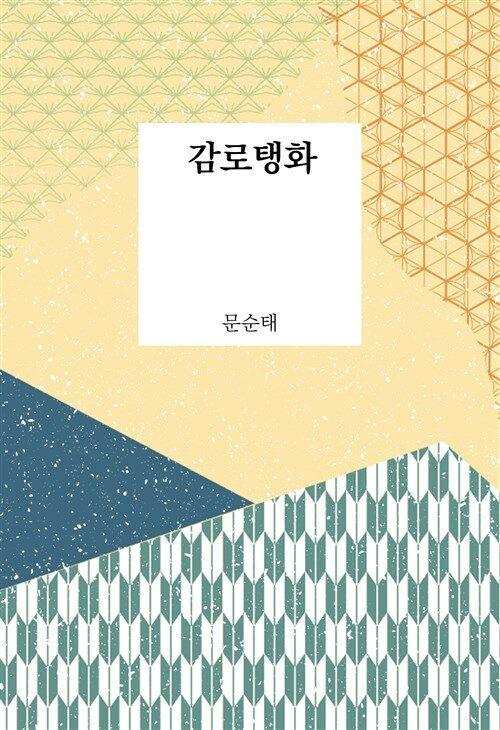 감로탱화 : 에브리북 짧은소설 0139