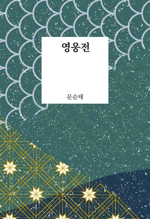 영웅전 : 에브리북 짧은소설 0145
