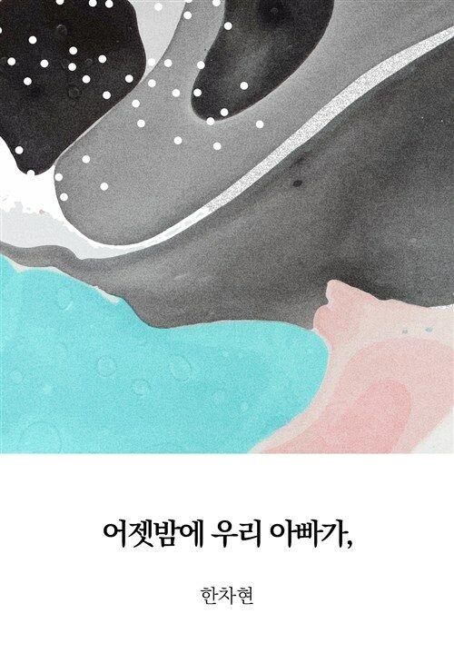 어젯밤에 우리 아빠가, : 에브리북 짧은소설 0179