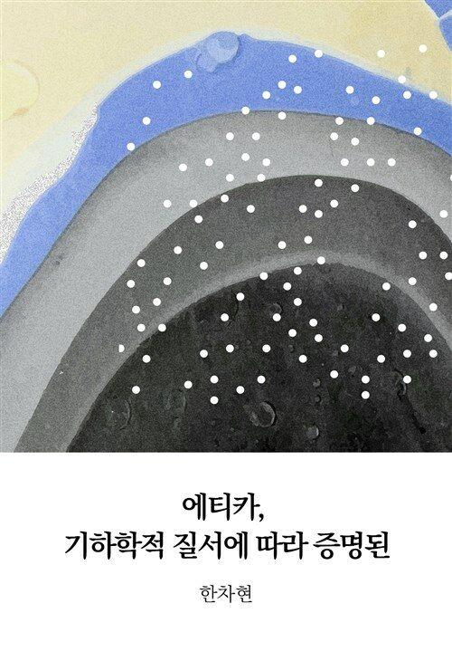 에티카, 기하학적 질서에 따라 증명된 : 에브리북 짧은소설 0180
