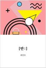 [반ː] : 에브리북 짧은소설 0151