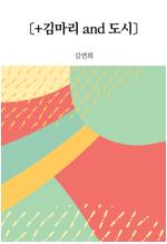 〔+김마리 and 도시〕
