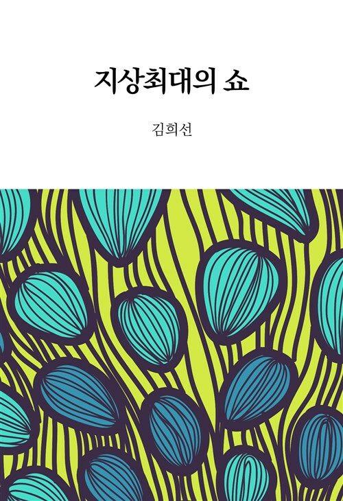 지상최대의 쇼 : 에브리북 짧은소설 0121