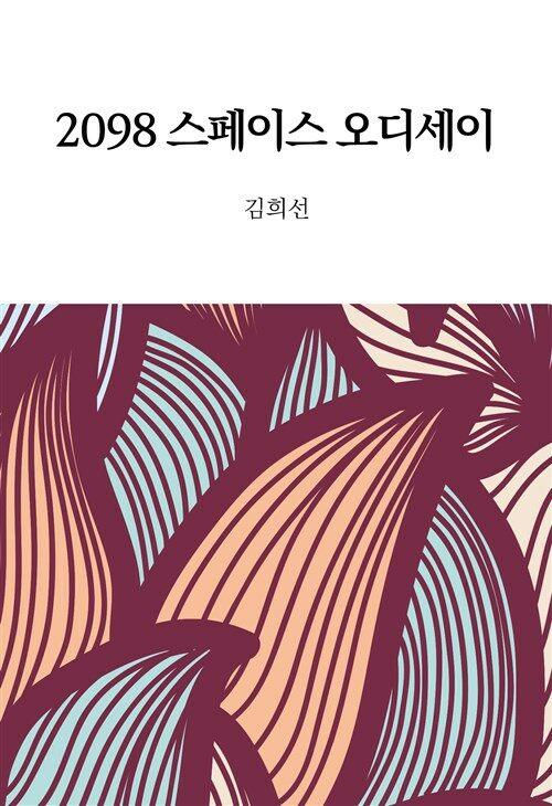 2098 스페이스 오디세이 : 에브리북 짧은소설 0114