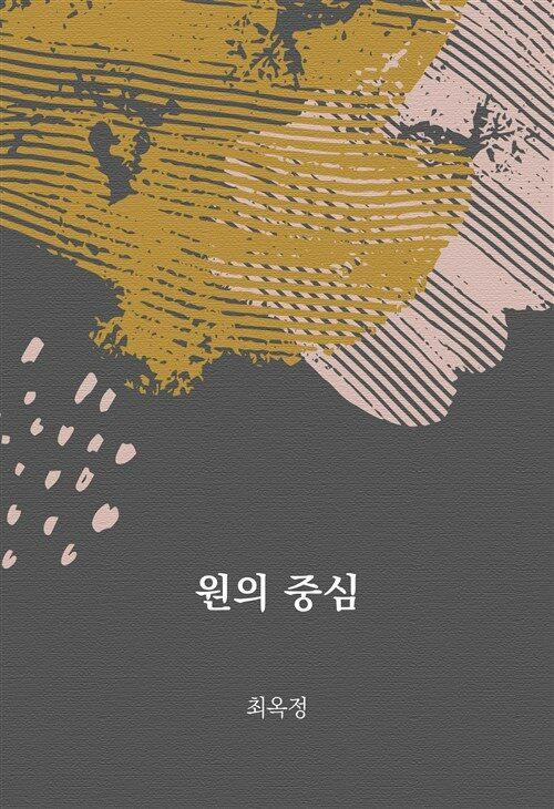 원의 중심 : 에브리북 짧은소설 0164